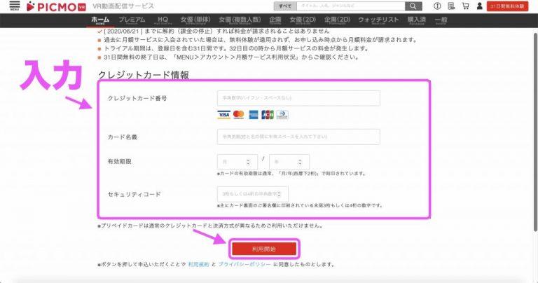 PICMO VRの登録方法