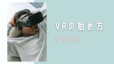 【初心者向け】エロVR動画の始め方を3ステップでわかりやすく解説