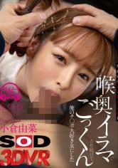 小倉由菜『【VR】生意気なリア充オンナを喉奥イラマでごっくんさせ続けて 俺のチ○ポ大好き女にした』のパケ画像