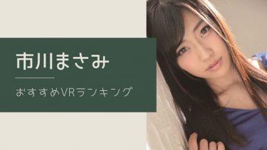 市川まさみのエロVR動画おすすめランキング 全7作品【無料あり】