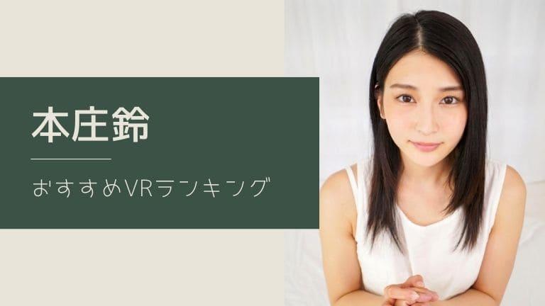 本庄鈴のエロVR動画おすすめランキング 全8作品【無料あり】