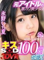永野いち夏『元アイドルの激カワ美少女と最初から最後までキス100回SEX』のパケ画像
