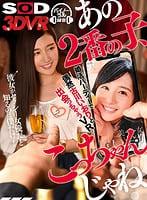 古川いおり『【VR】「あの2番の子、こっちゃんじゃね?」彼女がセクシー女優だと知るのは僕だけ! 婚活パーティーで偶然古川いおりと出会うVR』のパケ画像