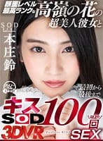 本庄鈴『顔面レベル最高ランクな高嶺の花の超美人彼女と最初から最後までキス100回SEX』のパケ画像