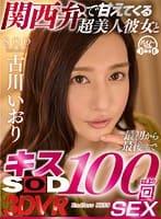 古川いおり『【VR】関西弁で甘えてくる超美人彼女と最初から最後までキス100回SEX』のパケ画像