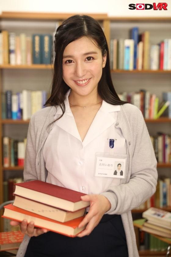 古川いおりのエロVR動画レビュー『夏休みに図書館でひとりぼっちでいたら司書の美人お姉さんに声をかけられトイレでこっそりエッチなイタズラをされた』を視聴した感想