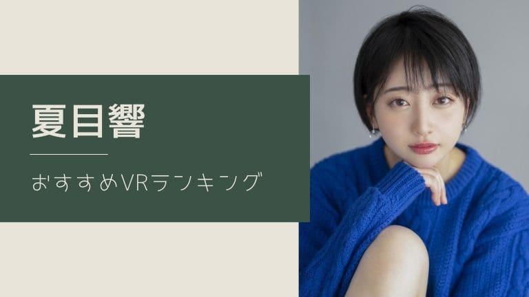 夏目響のエロVR動画おすすめランキング