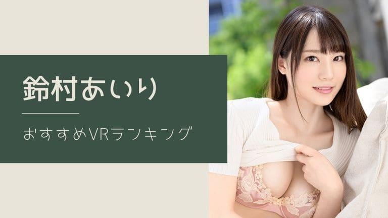 鈴村あいりのエロVR動画おすすめランキング
