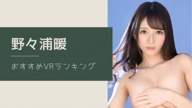 野々浦暖のエロVR動画おすすめランキング 全2作品【無料あり】