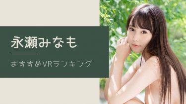 永瀬みなものエロVR動画おすすめランキング 全2作品【無料あり】