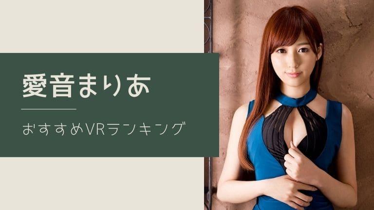 愛音まりあのエロVR動画おすすめランキング