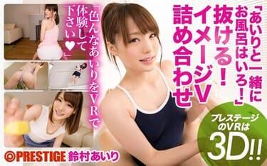 鈴村あいり『【VR】「あいりと一緒にお風呂はいろ!」抜ける!イメージV詰め合わせ』のパケ画像