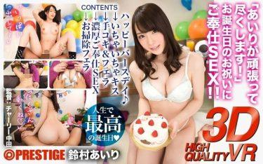 鈴村あいり『【VR】「あいりが頑張って尽くします!」お誕生日のお祝いにご奉仕セックス!!』レビュー・感想