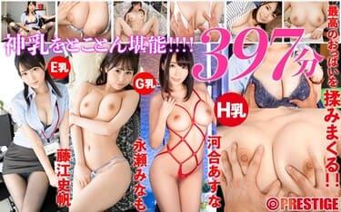 【VR】神乳おっぱい堪能SP 397分 VR BEST
