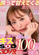 小倉由菜『【VR】酔って甘えてくる激カワ彼女と最初から最後までねっとりキス100回SEX』のパケ画像