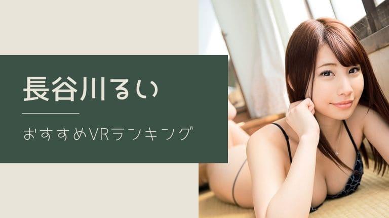 長谷川るいのエロVR動画おすすめランキング