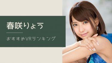 春咲りょうのエロVR動画おすすめランキング 全4作品+4【無料あり】