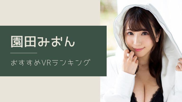 園田みおんのエロVR動画おすすめランキング