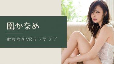凰かなめのエロVRおすすめランキング 全2作品【無料あり】