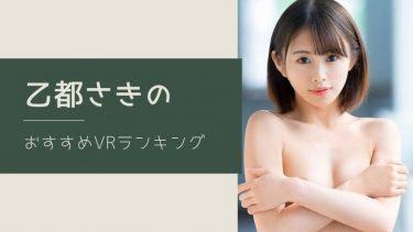乙都さきののエロVR動画おすすめランキング 全2作品【無料あり】