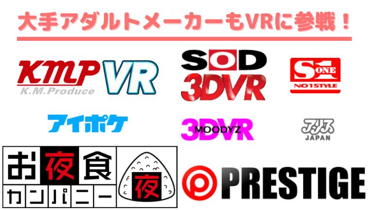 アダルトVR動画は2017年から本格的に普及