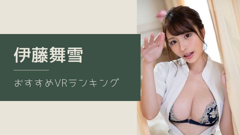 伊藤舞雪のエロVR動画おすすめランキング