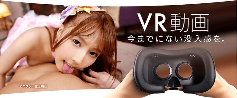 VR動画を利用した仮想空間でのオナニー